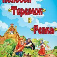 Колобок, Теремок и Репка