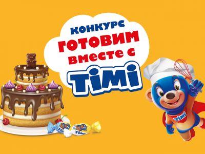 «Карусель» вместе с «TIMI» объявляют конкурс «Готовим вместе с ТIMI»!
