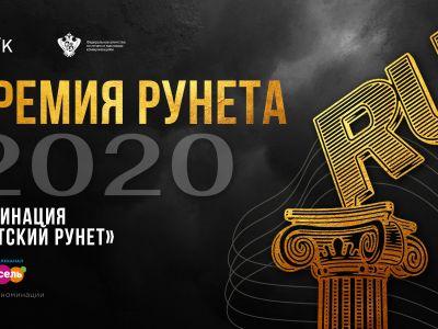 Телеканал «Карусель» и «Премия Рунета 2020»  наградят лучшие детские интернет-проекты