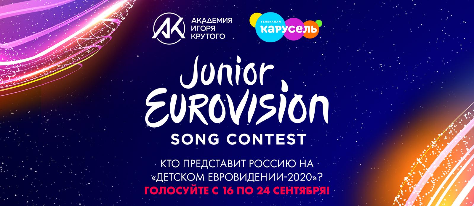 Идёт отбор участников на конкурс «Детское Евровидение–2020»