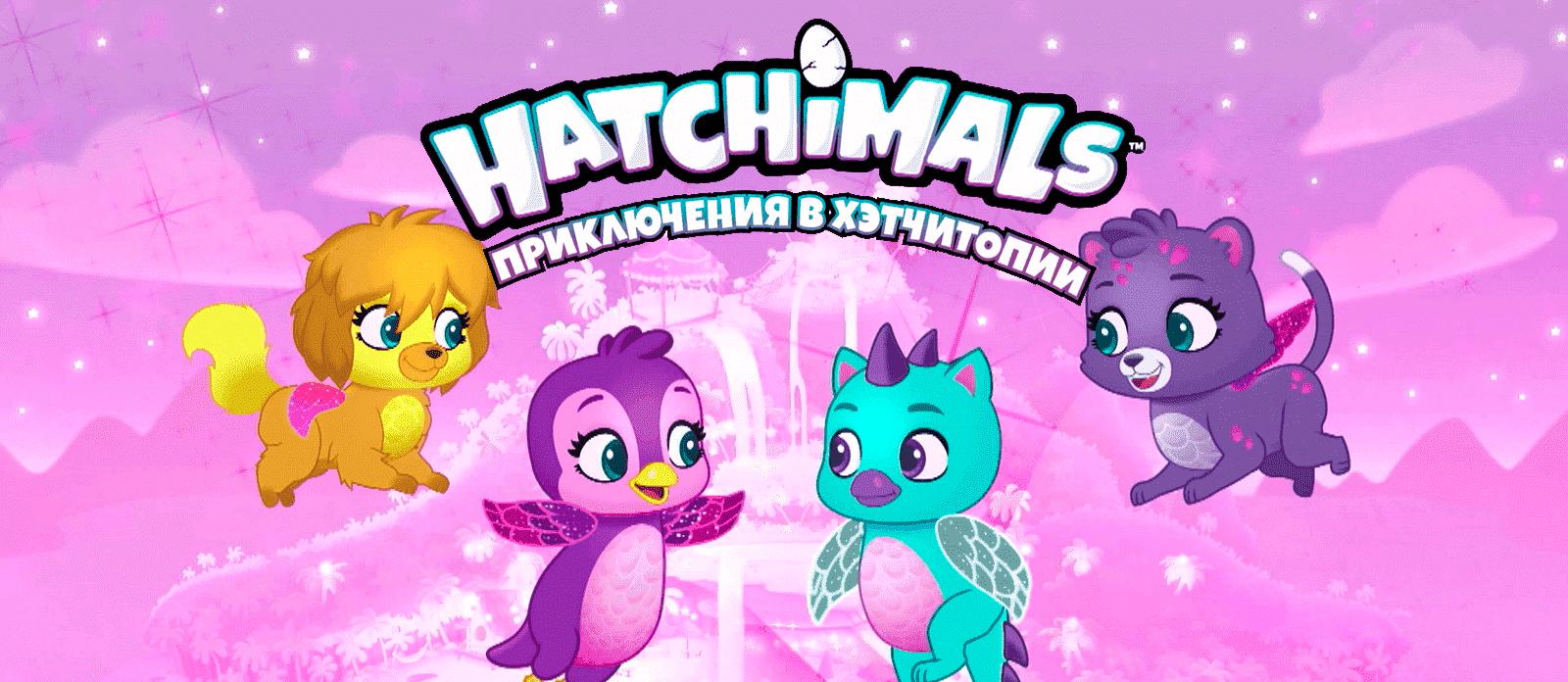 Hatchimals 6054600 Хэтчималс набор Пикси Вечеринка Единорожек