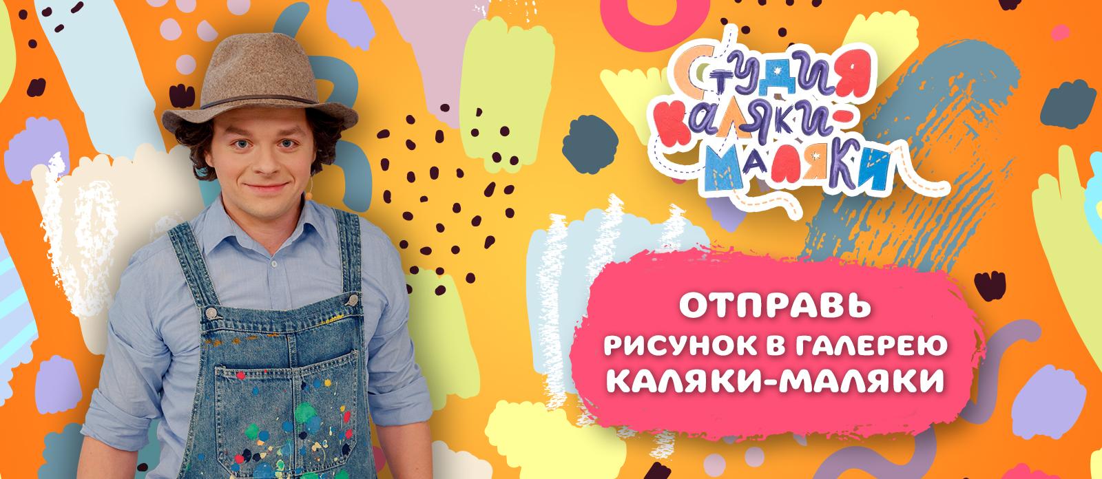 Галерея Каляки-Маляки