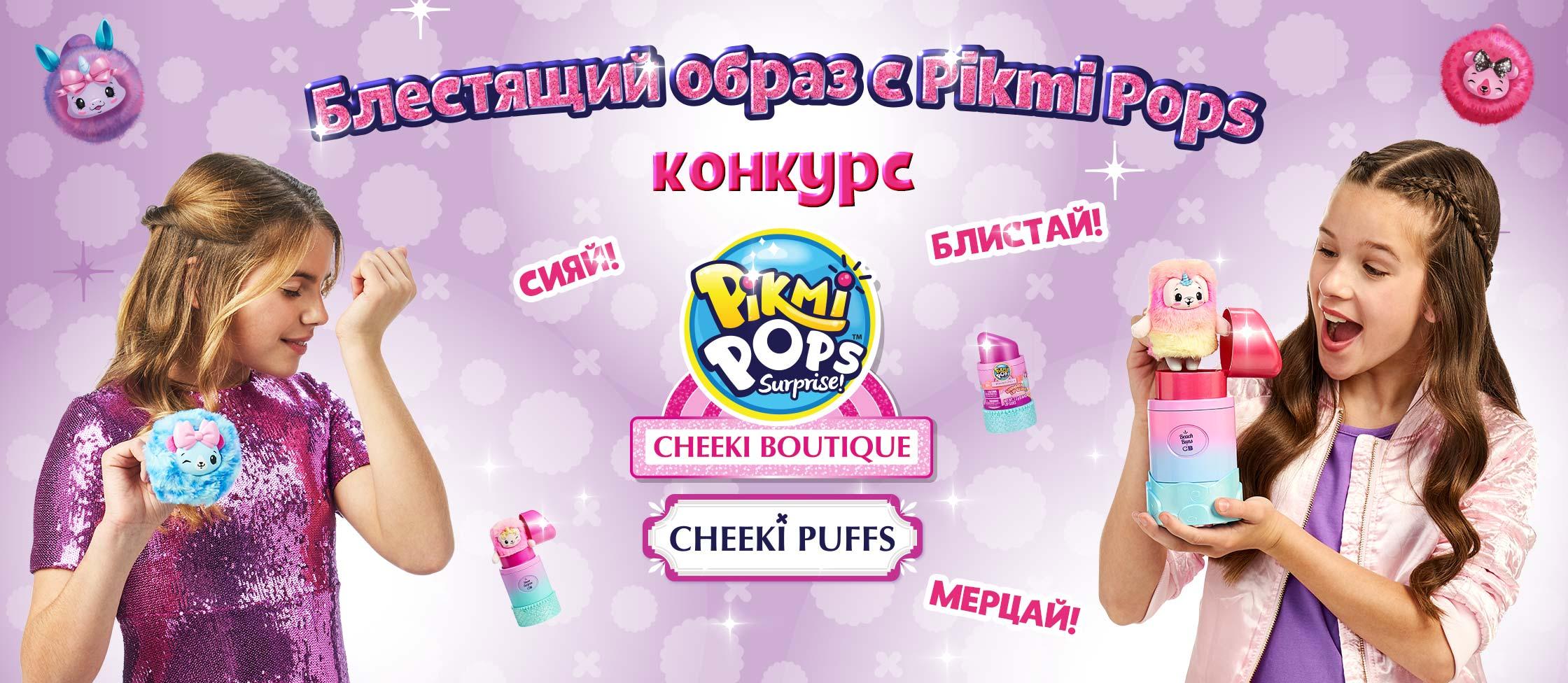 Блестящий образ с Pikmi Pops