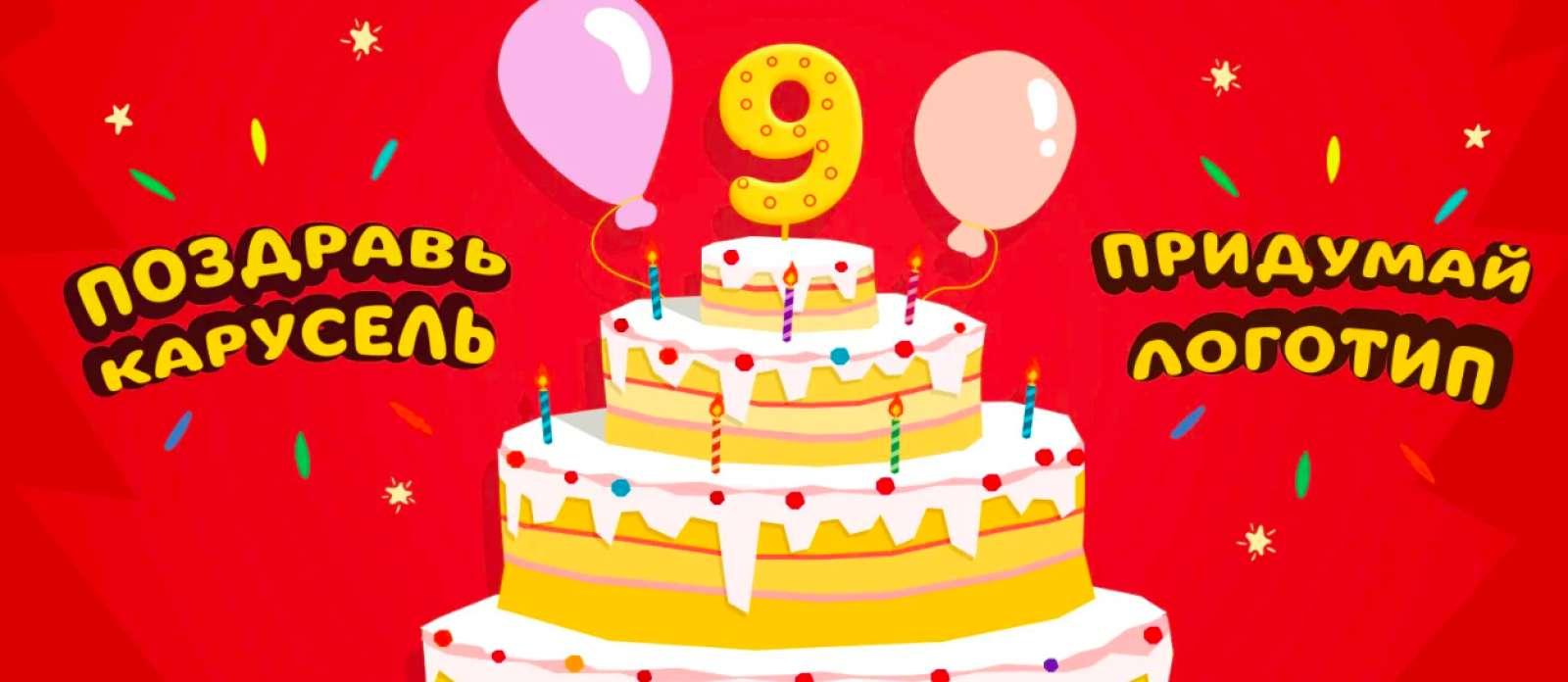 День Рождения телеканала «Карусель»! Нам 9 лет!
