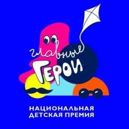 Церемония вручения Национальной детской премии «Главные герои – 2021»
