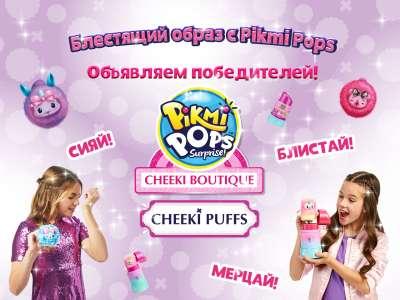 Подведены итоги конкурса «Блестящий образ с Pikmi Pops»