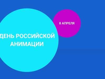 8 апреля — День российской анимации на телеканале «Карусель»