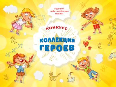 Телеканал «Карусель» объявляет новый конкурс «Коллекция героев»!