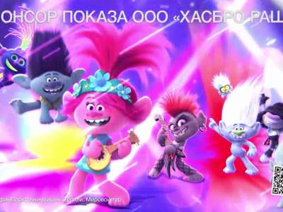 Телеканал «Карусель» вместе с жизнерадостными Троллями объявляет новый конкурс!
