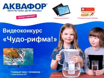 Телеканал «Карусель» икомпания «Аквафор»объявляют новый видеоконкурс«Чудо-рифма!»