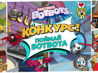 Телеканал «Карусель» и Трансформеры БотБотс объявляют конкурс «Поймай Ботбота»!