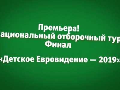 24 сентября в Москве завершился Национальный отборочный тур «Детского Евровидения-2019»