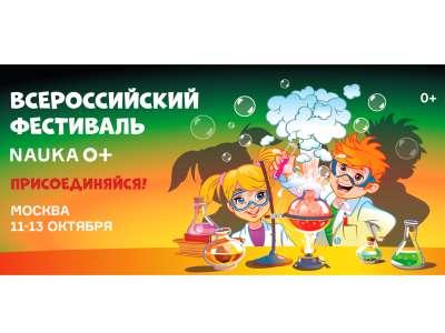 Москву накроет наукой: в октябре пройдет крупнейший в мире фестиваль науки