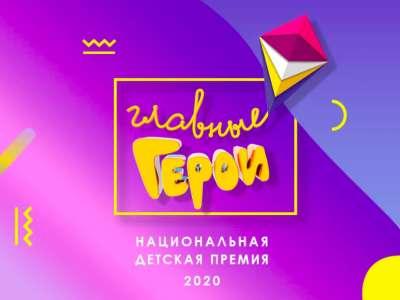 Открыт приём зрительских предложений на национальную детскую премию «Главные герои – 2020»