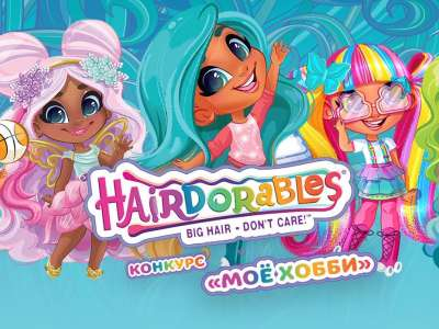 Телеканал «Карусель» и Hairdorables объявляют конкурс «Моё хобби»!
