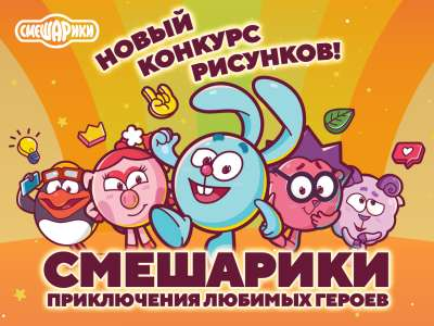 Телеканал «Карусель» и Смешарики объявляют конкурс рисунков!