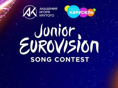 В Москве прошел полуфинал «Детского Евровидения–2020»