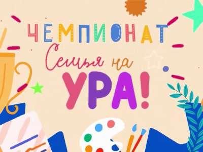 Телеканал «Карусель» объявляет чемпионат «Семья на ура!»