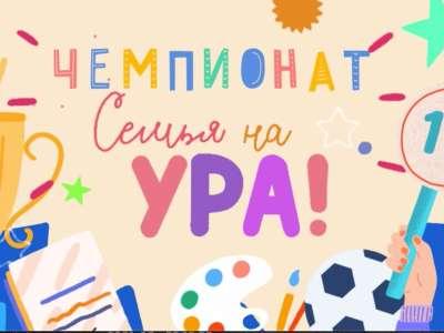 Новое задание чемпионата «Семья на ура!»