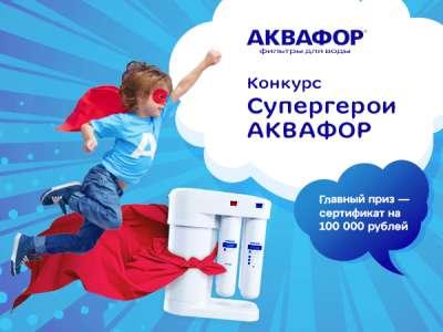 Супергерои АКВАФОР®