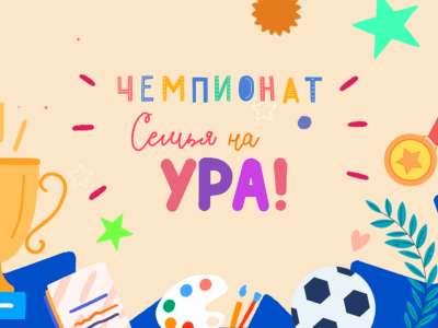 Итоги всероссийского чемпионата «Семья на ура!»