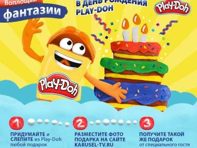 Победители третьей недели конкурса «День рождения Play-Doh!»