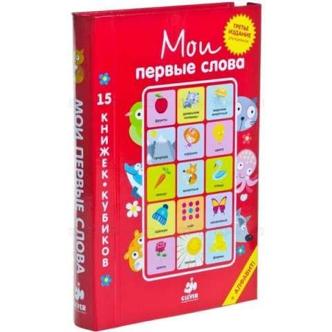 Clever C0000165 Мои первые слова. 15 книжек-кубиков. Русский язык